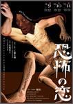 恐怖の恋チラシ(表).jpg